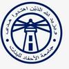 Ahfad University for Women logo