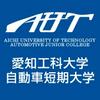 Aichi University of Technology logo