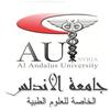 Al Andalus University for Medical Sciences logo