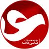 Allameh Institute of Higher Education logo
