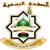 Asmarya University for Islamic Sciences logo