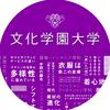 Bunka Gakuen University logo