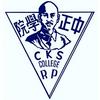 Chiang Kai Shek College logo