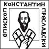 Constantine of Preslav University of Shumen logo