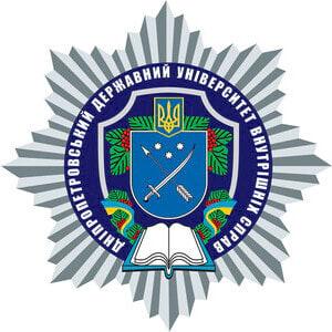 Dnepropetrovsk State University of Internal Affairs logo