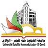 El-Oued University logo