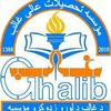 Ghalib University logo