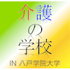 Hachinohe University logo