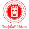 Huachiew Chalermprakiet University logo