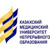 Kazakh Medical University of Continuing Education logo