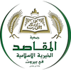 Makassed University of Beirut logo