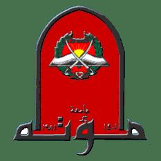 Mutah university logo