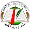 National Polytechnic School, Algeria logo