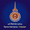 Rajamangala University of Technology Thanyaburi logo