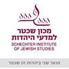 Schechter Institute of Jewish Studies logo