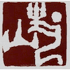 Shandong University of Arts logo