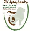 University of Oran 2 logo