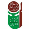 University of the Holy Quran and Islamic Sciences logo
