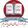 Zawul Institute of Higher Education logo